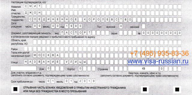 Как иностранному гражданину зарегистрироваться по месту пребывания?