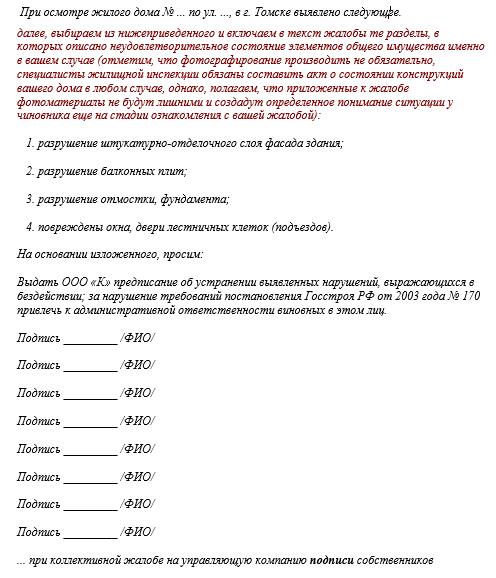 Коллективная жалоба. Образец заполнения и бланк 2020 года