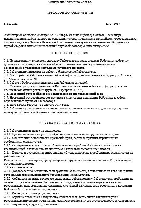 Трудовой договор ИП с работником. Образец и бланк для скачивания 2020 года