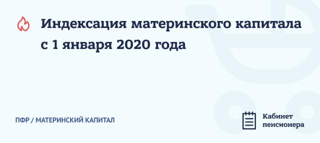 Изменения в материнском капитале в 2020 году