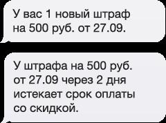 Оплата штрафа ГИБДД со скидкой