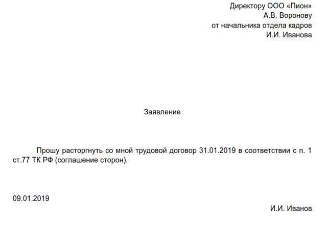 Заявление на увольнение по соглашению сторон. Образец и бланк 2020 года