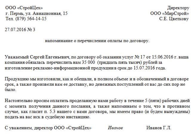 Письмо о предоставлении информации. Образец и бланк 2020 года