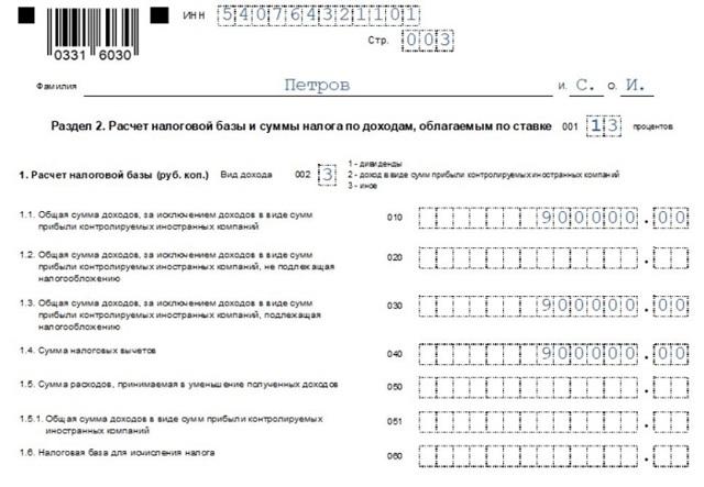 Заявление на предоставление налогового вычета при покупке квартиры. Образец и бланк 2020 года
