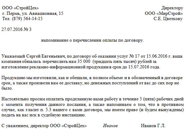 Письма. Образцы, бланки, примеры официальных писем 2020 года