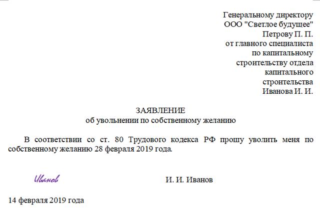 Заявление об увольнении по собственному желанию. Образец заполнения и бланк 2020 года