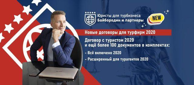 Договор с туроператором. Образец и бланк для скачивания 2020 года