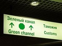 Порядок пересечения таможенной границы