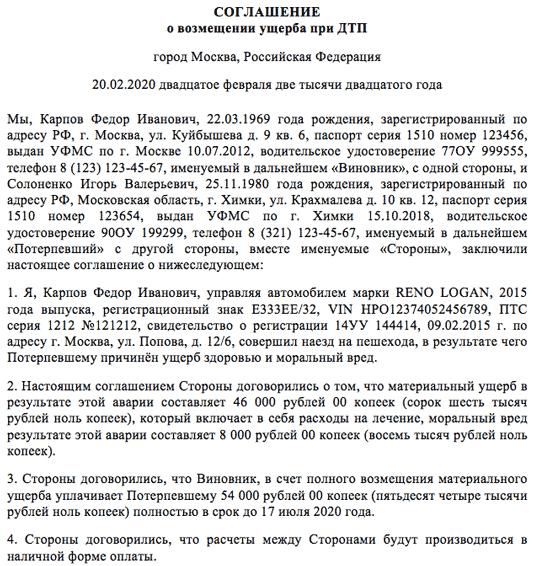 Соглашение о возмещении ущерба при ДТП. Образец заполнения и бланк 2020 года