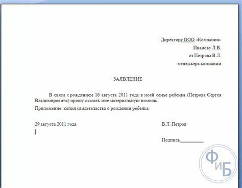 Заявление на аванс. Образец и бланк для скачивания 2020 года