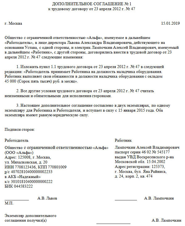 Дополнительное соглашение об изменении оклада. Образец заполнения и бланк 2020 года