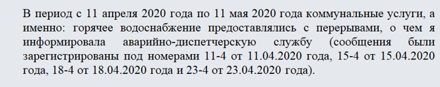 Претензия в ЖКХ. Образец заполнения и бланк для скачивания 2020 года