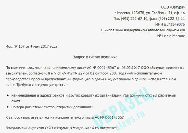 Запрос о предоставлении документов. Образец заполнения и бланк 2020 года