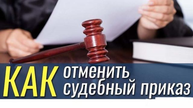Возражение на судебный приказ. Бланк и образец 2020 года