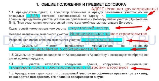 Договор аренды земельного участка. Образец и бланк 2020 года