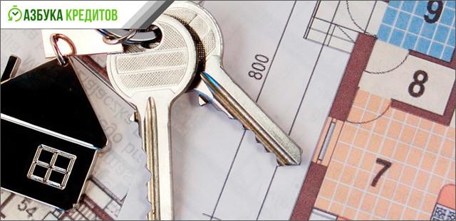 Как приобрести квартиру в ипотеку на вторичном рынке?
