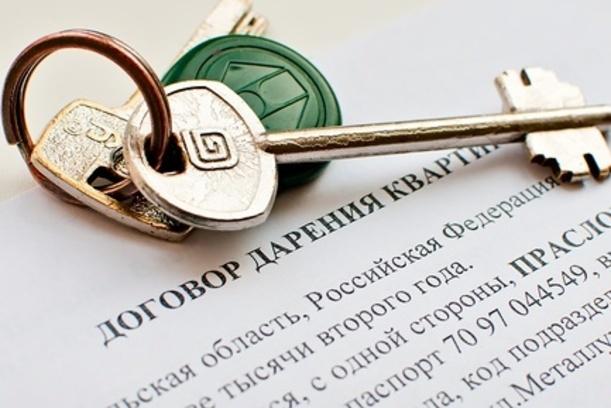 Договор дарения квартиры. Образец и бланк 2020 года