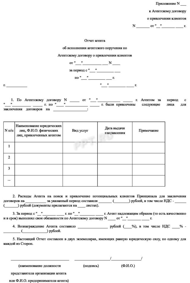 Агентский договор на оплату коммунальных услуг. Образец и бланк для скачивания 2020 года