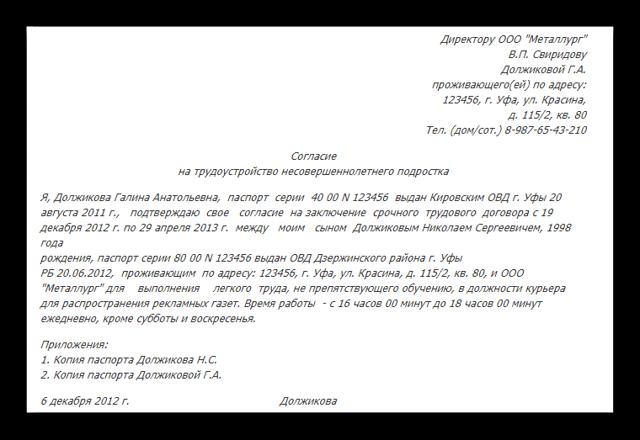 Заявление о приеме на работу. Образец заполнения и бланк 2020 года