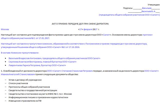 Акт приема-передачи дел. Образец и бланк для скачивания 2020 года