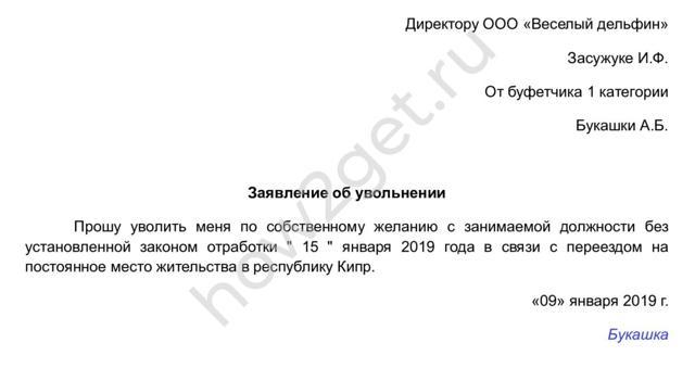Заявление об увольнении без отработки. Образец и бланк 2020 года