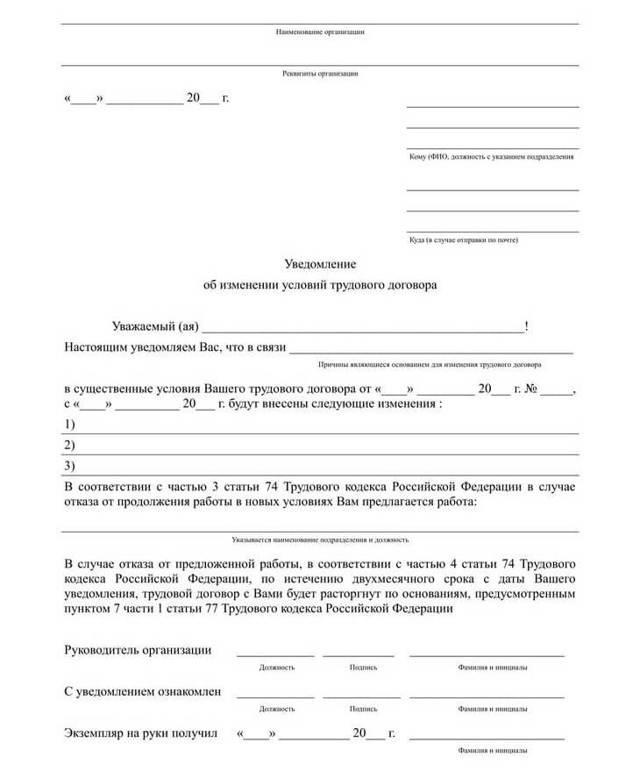Уведомление об изменении условий трудового договора. Образец и бланк 2020 года
