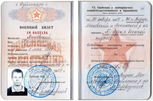 Ходатайство об истребовании технического паспорта. Образец и бланк 2020 года