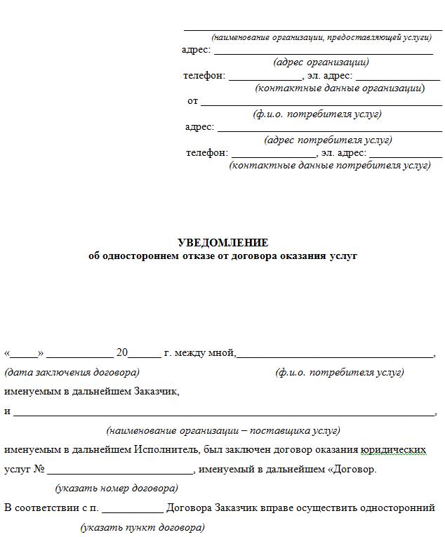 требование о расторжении договора. Образец и бланк для скачивания 2020 года