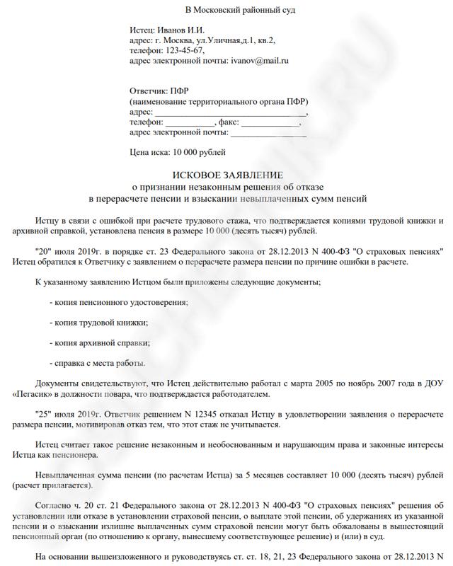 Запрос в Пенсионный фонд. Образец и бланк для скачивания 2020 года