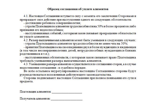 Соглашение об уплате алиментов. Образец и бланк 2020 года