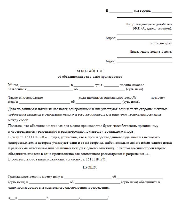 Ходатайство об объединении гражданских дел в одно производство. Образец и бланк 2020 года