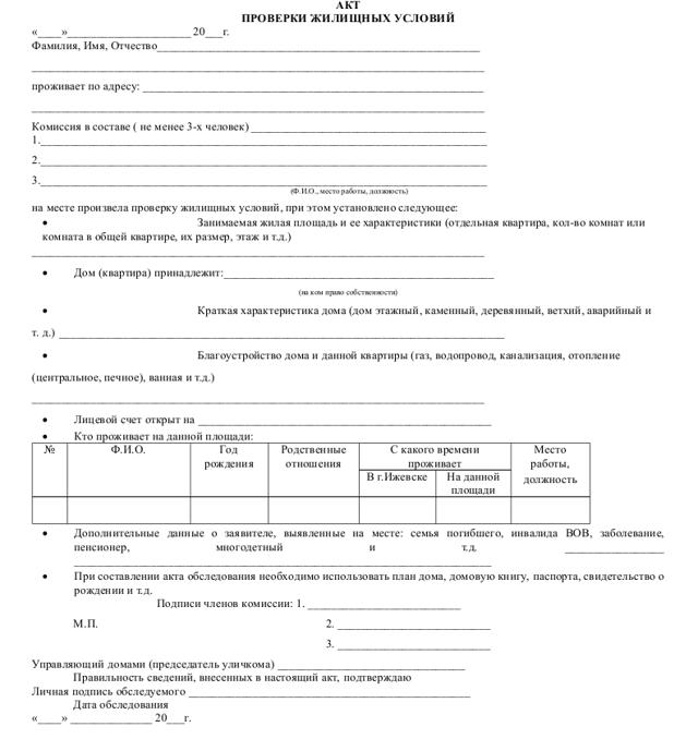 Акт проверки жилищных условий. Образец и бланк для скачивания 2020 года