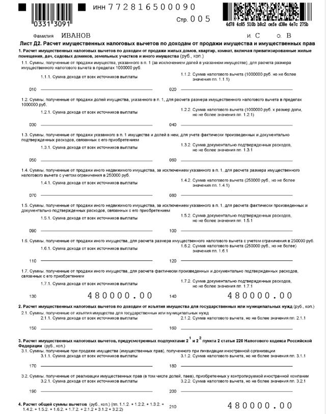 Как заполнить декларацию 3-НДФЛ при продаже автомобиля?