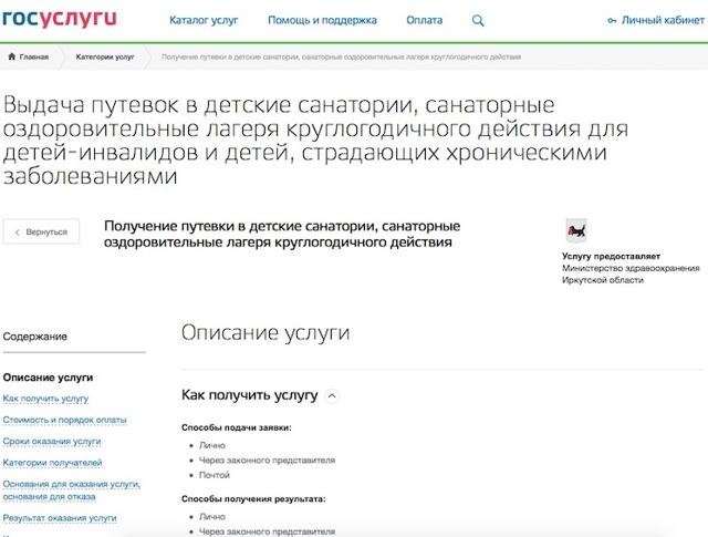 Как получить детские путевки за счет ФСС РФ?