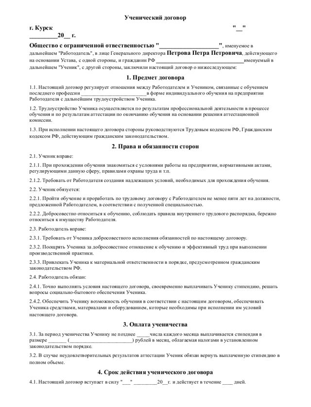 Ученический договор. Образец и бланк для скачивания 2020 года