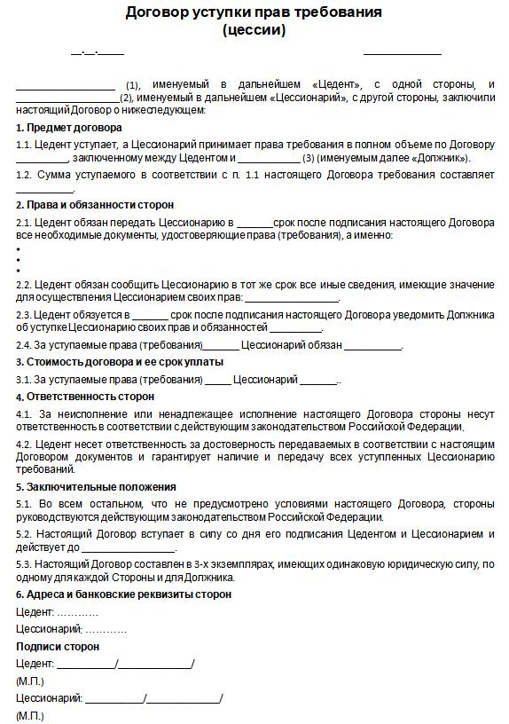 Соглашение об уступке прав требования. Образец заполнения и бланк 2020 года