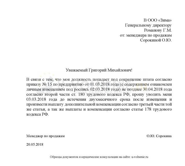 Заявление на досрочное увольнение при сокращении. Образец заполнения и бланк 2020 года