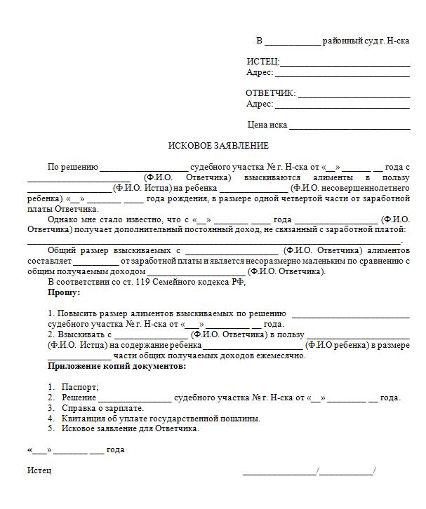 Исковое заявление об увеличении размера алиментов. Образец заполнения и бланк 2020 года