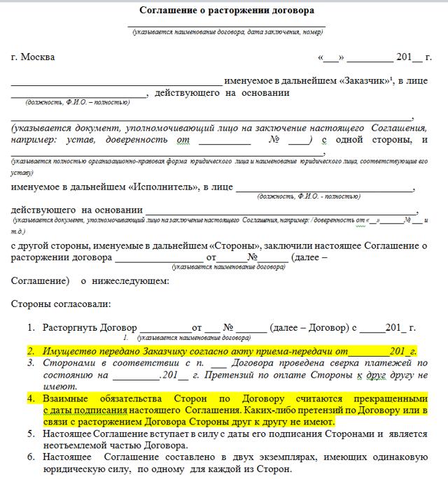 Акт расторжения договора аренды. Образец заполнения и бланк 2020 года