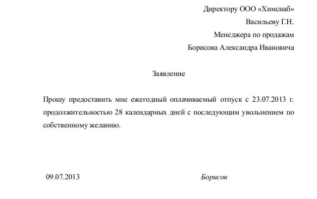 Заявление на компенсацию отпуска. Образец и бланк 2020 года