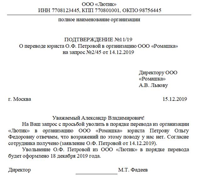 Заявление на перевод на другую должность. Образец заполнения и бланк 2020 года