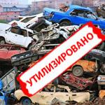 Акт утилизации автомобиля. Образец и бланк 2020 года