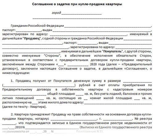 Расписка в получении задатка. Образец и бланк для скачивания 2020 года