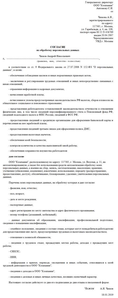 Согласие на обработку персональных данных. Образец заполнения и бланк 2020 года