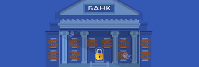Как получить возмещение (компенсацию) по вкладу при отзыве лицензии у банка?