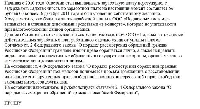 Исковое заявление об обжаловании действий должностных лиц. Образец заполнения и бланк для скачивания 2020 года