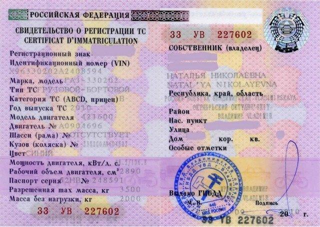 Изменения в свидетельстве о регистрации автомобиля при смене места жительства
