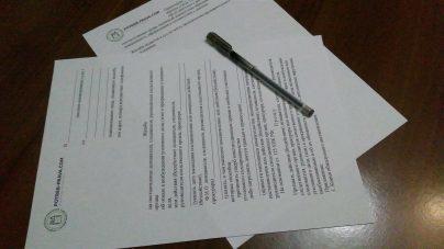 Жалоба в порядке ст. 124 УПК РФ. Образец заполнения и бланк 2020 года