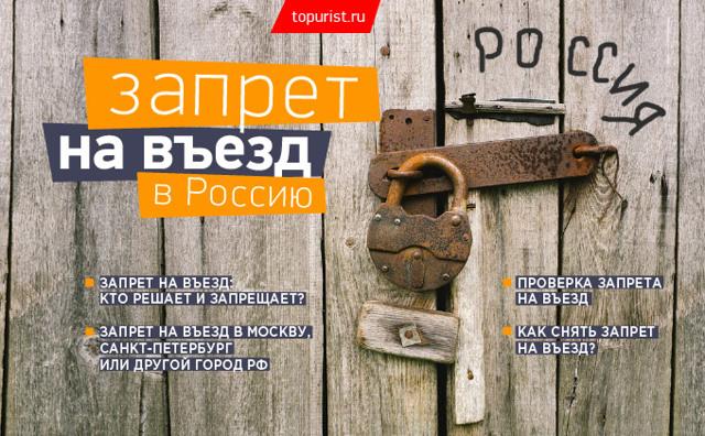 Что делать, если не пропускают через границу РФ?