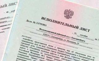 Заявление в суд о выдаче исполнительного листа. Образец и бланк 2020 года